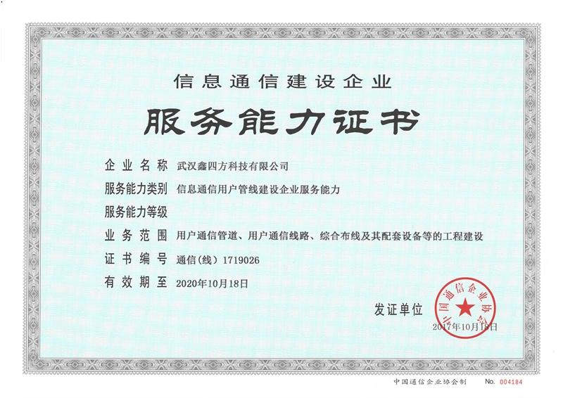 管线企业服务能力证书