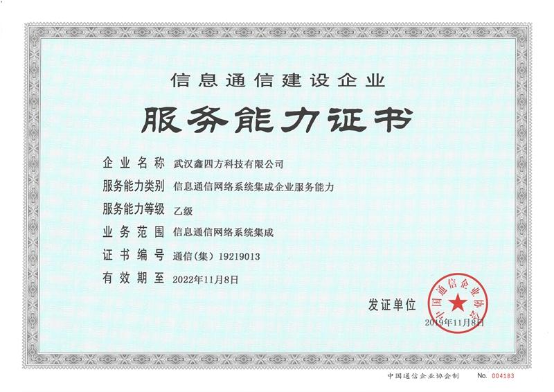系统集成企业服务能力乙级证书