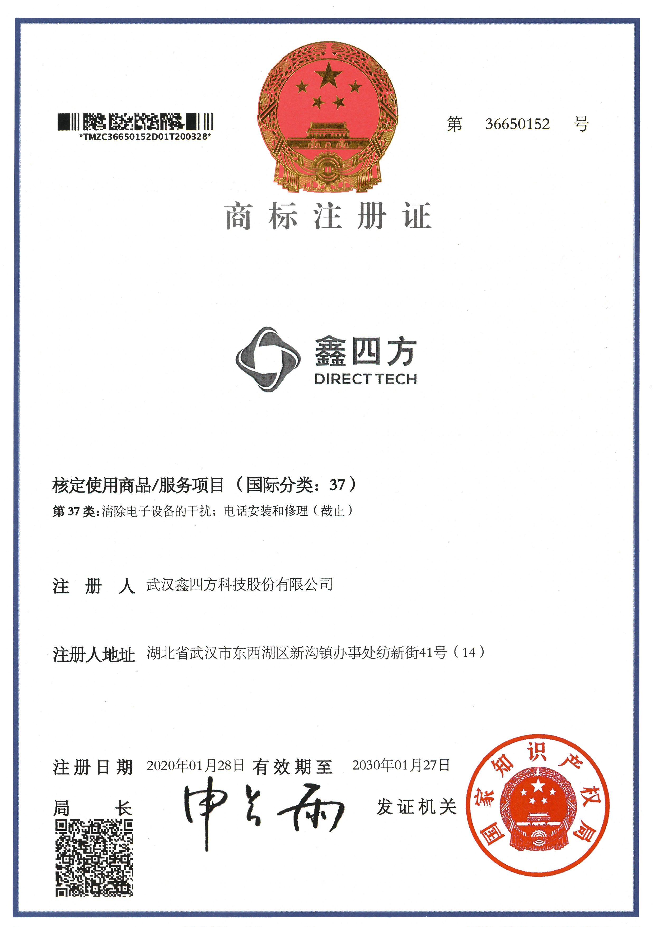 鑫四方商标注册证